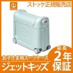 ストッケ ジェットキッズ ベッドボックス グリーン キッズ用スーツケース 子ども用 ベビーベッド キャリーバッグ