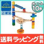 ボーネルンド (BorneLund) クアドリラ ファニーファンクションセット ビー玉転がし 組み立て 木製玩具 出産祝い