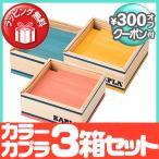 KAPLA (カプラ) カラーカプラ 3箱セット ポップキャンディー popcandy イエロー×ローズピンク×ブルーシェル