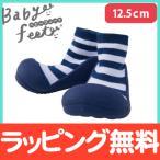 ショッピングファーストシューズ Baby feet (ベビーフィート) カジュアルネイビー 12.5cm ベビーシューズ ベビースニーカー ファーストシューズ トレーニングシューズ