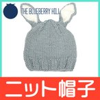 THE BLUEBERRY HILL(ブルーベリーヒル) Bailey Bunny