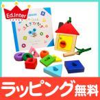 エドインター [えほんトイっしょ] チーズくんとふしぎなかぎ (1.5歳〜) 知育玩具 木のおもちゃ 絵本
