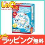 LaQ ラキュー スイートコレクション ミニスカイブルー 知育玩具