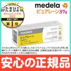 メデラ ピュアレーン100 37g 授乳ケア 乳頭ケア 無添加 天然ラノリン100%