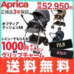ショッピングベビーカー Aprica (アップリカ) オプティア AB Optia ベビーカー A型ベビーカー AB兼用 1ヵ月から