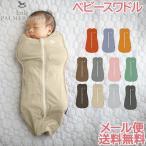 little PALMERHAUS ベビースワドル おくるみ 安眠 簡単 スリーパー リトルパーマーハウス 新生児〜3ヵ月頃