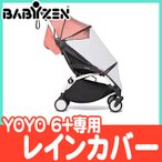 BABY ZEN YOYO ベビーゼン ヨーヨー 6+ シックスプラス専用 レインカバー オプション