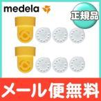 メデラ medela  交換用さく乳弁キット 008.0293