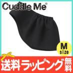 カドルミー (Cuddle Me) ニットのスリング ソリッド ブラック Mサイズ ティーレックス 抱っこひも スリング