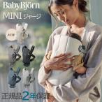 [最新] ベビービョルン 抱っこ紐 ミニ 3D ジャージー ダークグレー/ライトグレー ベビーキャリア MINI [2年保証][SG基準] BabyBjorn 抱っこひも
