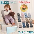 BabyBjorn バウンサー ブリス 3Dジャ-ジー ダブブルー 006031