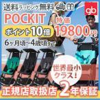 gb GOLD POCKIT ポキット ベビーカー/B型