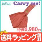 ベッタ  Betta  キャリーミープラス Carry me Plus チェーン レッド 0か月