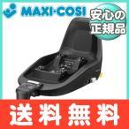 マキシコシ 2ウェイフィックス(Maxi-Cosi 2wayFix)