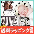 エスメラルダ 授乳ケープ+ベビー用枕 ギフトセット