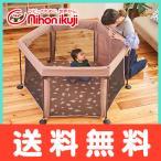 日本育児 洗えてたためるベビーサークル 収納バッグ付き 赤ちゃん ベビー サークル 畳める 折りたたみ コンパクト ベビーゲージ プレイヤード 軽量