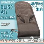 ショッピングAIR ベビービョルン (BabyBjorn) バウンサー Bliss Air ブリス エア ココア メッシュタイプ