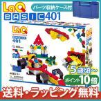 LaQ ラキュー basic ベーシック 401 650ピース [ラッピング無料] 知育玩具 ブロック