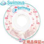 スイマーバ (Swimava) うきわ首リング (フラミンゴ) 浮き輪/ベビースイミング/プレスイミング/おふろ