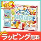 LaQ さんすう L003461