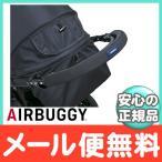AirBuggy (エアバギー/エアーバギー) バーカバー ブラック ベビーカーオプション COCO PREMIER・BRAKE EX用