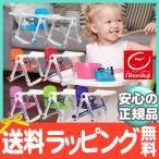 スマートローチェア 日本育児 ローチェア ブースターシート 折りたたみ式