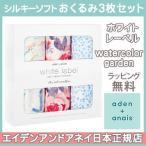 エイデンアンドアネイ (aden+anais) シルキーソフト ホワイトレーベル スワドル ウォーターカラーガーデン watercolor garden (3枚入り) おくるみ ブランケット