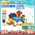 LaQ ラキュー Basicベーシック2400 カラーズ インセクトワールドプレゼント