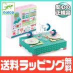 DJECO ジェコ ランチタイム ままごと キッチン 木のおもちゃ