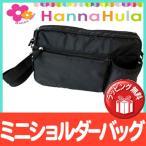 HannaHula (ハンナフラ) ミニ ショルダーバッグ ブラック 消臭機能付き 軽量 ママバッグ