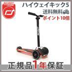 Scoot&Ride スクート&ライド ハイウェイキック 5 レッド キッズスクーター キックボード