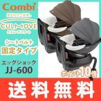 クルムーヴ スマート エッグショック JJ-600 グレー 1台