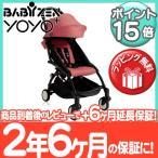 BABY ZEN YOYO+ ベビーゼン ヨーヨープラス 6+ シックスプラス ブラックフレーム ジンジャー ベビーカー/三つ折り/折り畳み式/ティーレックス