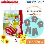 [2021年サマーパック] ミキハウス mikihouse サマーパック 女の子 80cm〜150cm 5点以上 福袋 夏用