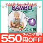 BAMBO Nature プレミアム紙おむつ マキシ 4号 テープ レギュラー 30枚入