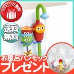 ショッピングお風呂 ユーキッド (Yookidoo) お風呂シャワー お風呂遊び/お風呂のおもちゃ/おふろ/水遊び ティーレックス