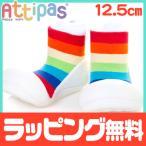 ショッピングベビーシューズ Attipas (アティパス) レインボー ホワイト 12.5cm ベビーシューズ ファーストシューズ トレーニングシューズ
