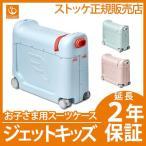 ストッケ ジェットキッズ ベッドボックス キッズ用スーツケース 子ども用 ベビーベッド キャリーバッグ