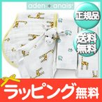 エイデンアンドアネイ (aden+anais) ギフトセット jungle jam-elephant/giraffe