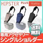 MiaMily ミアミリー HIPSTER PLUS ヒップスタープラス 専用 シングルショルダー 抱っこ紐 オプション