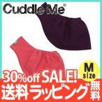 [セール] カドルミー (Cuddle Me) ニットのスリング ソリッド Mサイズ ティーレックス 抱っこひも スリング