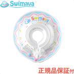 スイマーバ (Swimava) うきわ首リング プチ (小さいサイズ) ホワイト 浮き輪/ベビースイミング/プレスイミング/おふろ