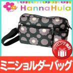 HannaHula (ハンナフラ) ミニ ショルダーバッグ クッキーフラワーカフェ 消臭機能付き 軽量 ママバッグ