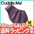 [セール] カドルミー (Cuddle Me) ニットのスリング ソリッド パープル Mサイズ ティーレックス 抱っこひも スリング
