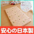 ムーミン フィットシーツ ベビー布団シーツ 綿100% ダブルガーゼ 日本製