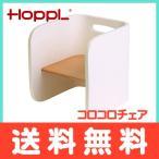 HOPPLホップル コロコロチェア デスク コロコロチェア ホワイト ビーチカバ材 CL-CHAIR-WH