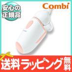 コンビ 電動 鼻吸い器 c-62 combi 電動 吸引器 鼻吸い機 コンビ 鼻水 ベビーケア
