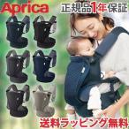 アップリカ Aprica コアラ ウルトラメッシュ 新生児から 腕抱っこ 縦抱っこ 前向き抱っこ おんぶ