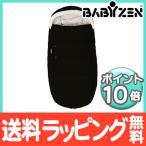 BABY ZEN YOYO ベビーゼン ヨーヨー 4+ ブラック フットマフ