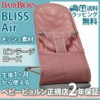 ショッピングair ベビービョルン (BabyBjorn) バウンサー Bliss Air ブリス エア ビンテージローズ メッシュタイプ